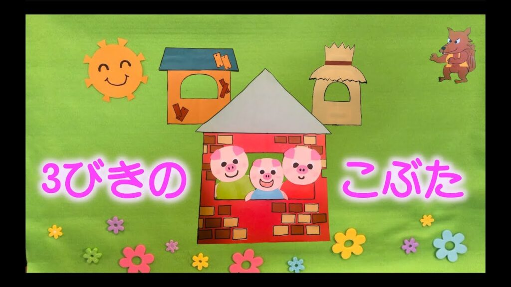 Video : The three little pigs / Story Telling