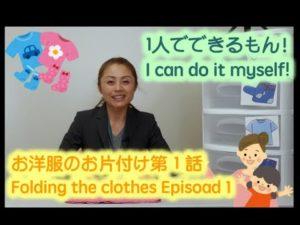 【動画】お洋服のお片付け(お家で出来るモンテッソーリ第1弾!!)